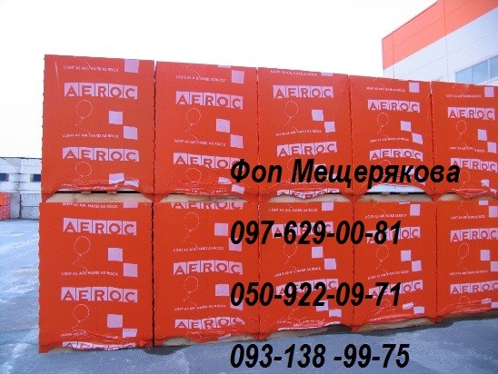 AAC газобетон білий автоклавний Аэрок Aeroc, Куп'янськ. Газобетон