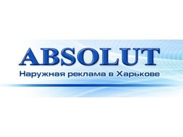 Абсолют Харьков, производство наружной рекламы