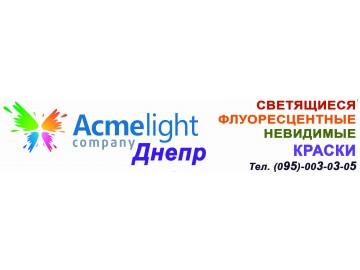 Acmelight-Dnepr, светящиеся краски, флуоресцентные краски, невидимые краски