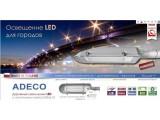ADECO LED - Уличный светильник