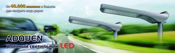 ADQUEN Консольный светильник LED– новая концепция системы светодиодного освещения
