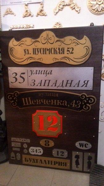 Фото  1 табличка адресная 1910558