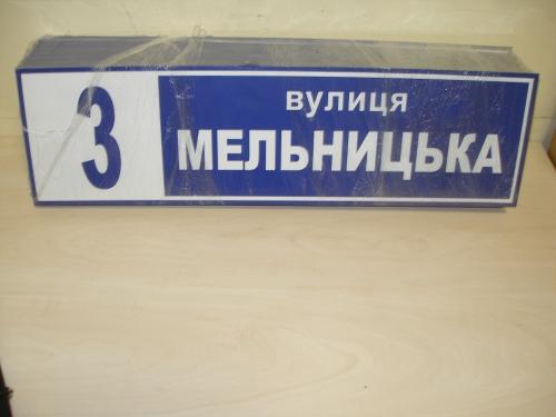 Адресная табличка 600х200мм, Основа- ПВХ