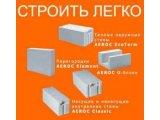 Фото  2 Газобетон,АЕРОК пеноблок 300х200х600 цена, вес и характеристики 2984732