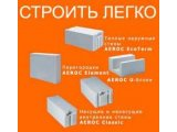 Фото 2 Газобетон, Аерок піноблок 300х200х600 ціна, вага і характеристики 339599