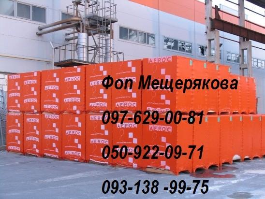 Aeroc газобетон, aeroc Обухов Березань, Aeroc Ecoterm, Econom. Газоблок аерок