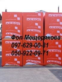Aeroc газобетон, aeroc Обухов, газоблок Aeroc Ecoterm, Econom.