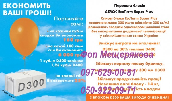 Aeroc газобетон, aeroc Обухов. Газоблок Aeroc Ecoterm, Econom.