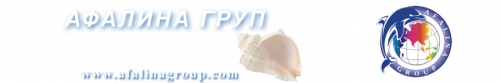 Афалина груп, ООО
