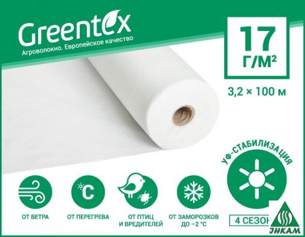 Фото  1 Агроволокно біле Greentex щільність 17г/м2 3,2х100 м 1844716