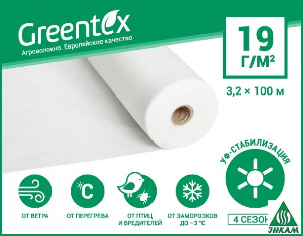 Фото  1 Агроволокно Greentex белое укрывное плотность 19г/м2 3,2х100 м 1844718
