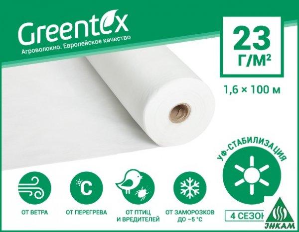 Фото  1 Агроволокно Greentex белое плотность 23г/м2 1,6х100 м 1844719