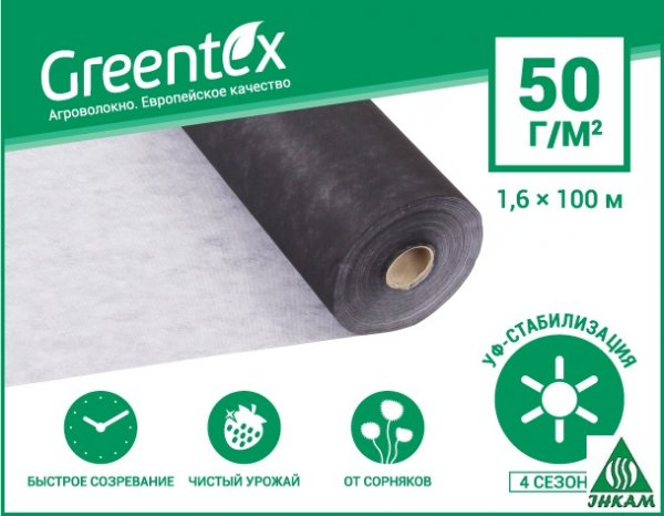 Фото  1 Агроволокно для клубники Greentex черно-белое плотность 50г/м2 1,6х100 м 1844730