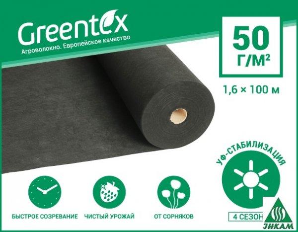 Фото  1 Агроволокно мульчирующее черное плотность 50г/м2 1,6х100 м Greentex 1844727