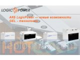 Фото  2 Аккумулятор мультигелевый LogicPower LP-MG 22V 200 AH 2745522