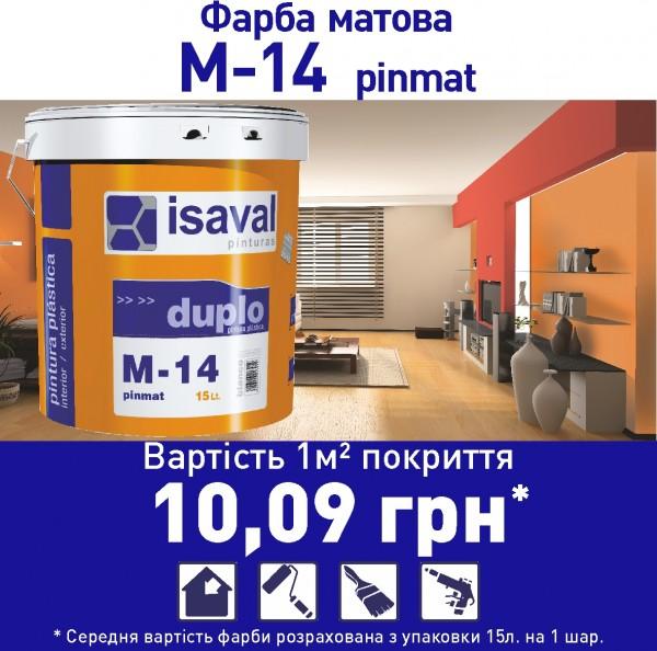 Акриловая краска с глубокоматовой отделкой для стен и потолков в сухих помещениях Пинмат М-14, 8л до 64 м2
