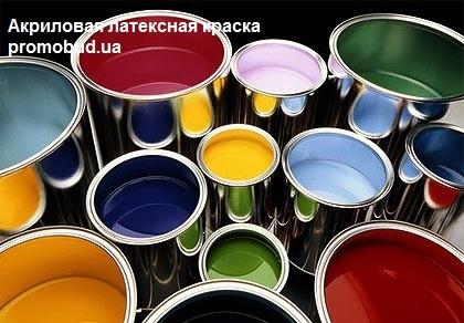акриловые, латексные краски фото