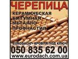 Акция на металлочерепицу монтерей и профнастил Павлоград