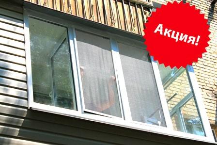 Купить акция! остекление балкона со скидкой 30%! в киеве pro.