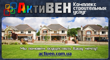АктиВЕН, Торгово-строительная компания