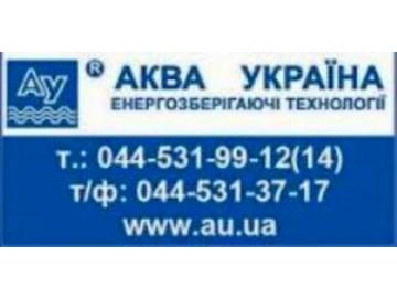 Аква Украина- энергосберегающие технологии