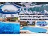 Фото 1 Строительство и продажа бассейнов в Донецке и области 329945