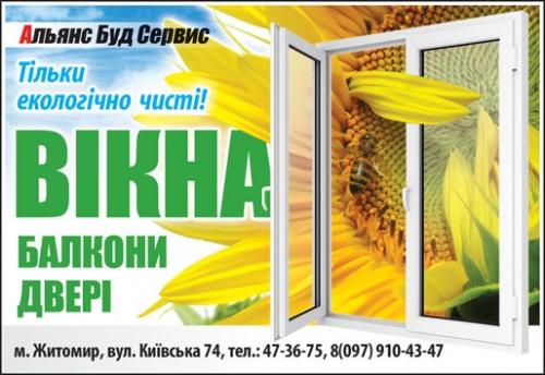 Альянс Буд Сервис (ФОП Терещук В. С. )
