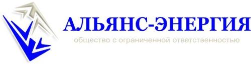 Альянс-Энергия, ООО
