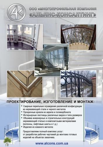 АЛЬЯНС-КОНСАЛТИНГ, МК