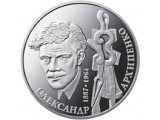 Фото  1 Александр Архипенко монета 2 грн 2017 скульптор 1973042