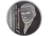 Фото  1 Александр Богомолец серебро монета 5 грн 2011 1973694