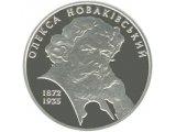 Фото  1 Алексей Новаковский серебро монета 5 грн 2012 1973695