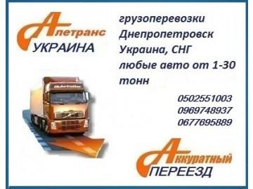 Алетранс Украина грузоперевозки Днепропетровск, Украина, СНГ