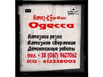 Алмаз - Сервис Одесса