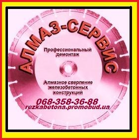 Almaznaya-Rezka- Betona