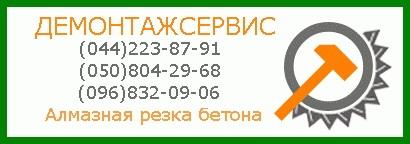 АЛМАЗНАЯ РЕЗКА БЕТОНА БЕЗ ПЫЛИ КИЕВ