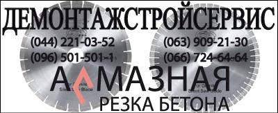 Алмазная резка бетона без пыли Киев; Алмазная резка бетона Киев, Демонтаж