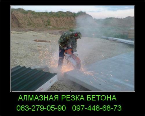 Алмазная резка бетона Киев. Без пыыли