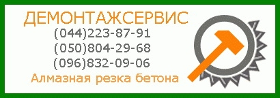 Алмазная резка бетона ШТРОБА ПОД КОНДИЦИОНЕР