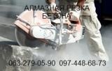 Алмазная резка бетона. Без пыли Киев