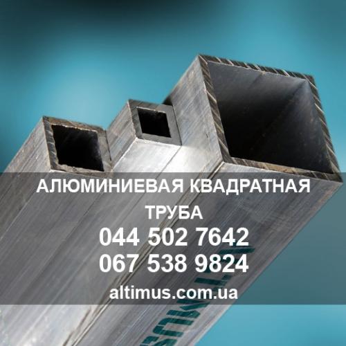 Алюминиевая квадратная труба