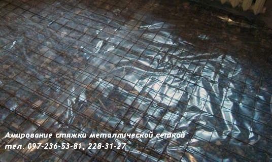 Амирование стяжки металлической сеткой