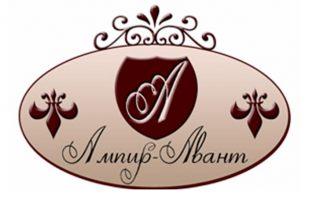 Ампир-Авант