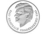 Фото  1 Анатолий Соловьяненко монета 2 грн 1999 1878747
