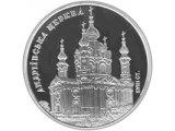 Фото  1 Андреевская церковь монета 5 грн 2011 1878748