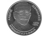 Фото  1 Андрей Левицкий монета 2 грн 2009 1878749