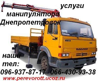 Аренда крана-манипулятора 10т Днепропетровск.