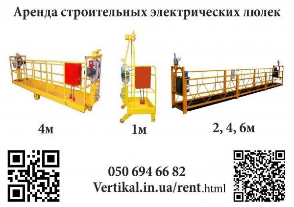 Аренда строительных люлек ЛЕ 100-300