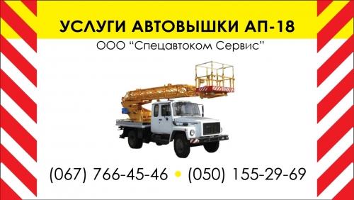 Аренда, услуги автовышки АП-18