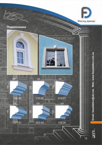 Архитектурный декор из пенопласта. Отделка фасада. Фасад Декор - гарантия качества